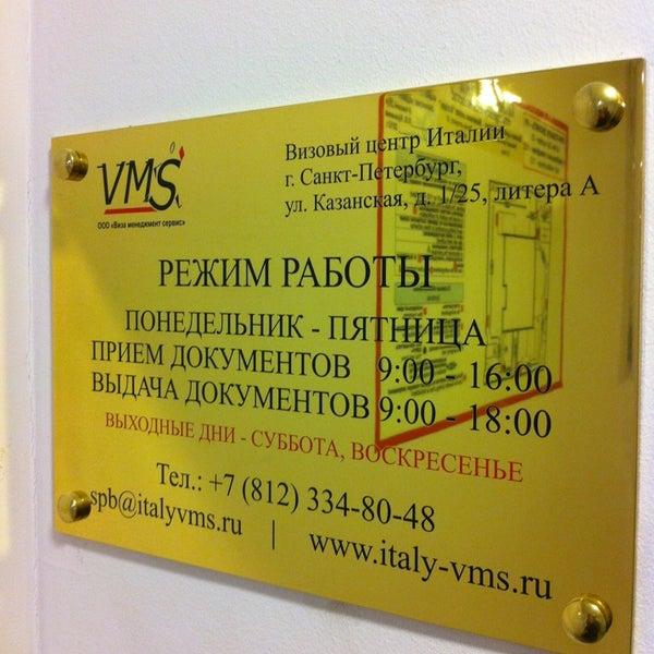 Визовый центр греции в москве официальный сайт