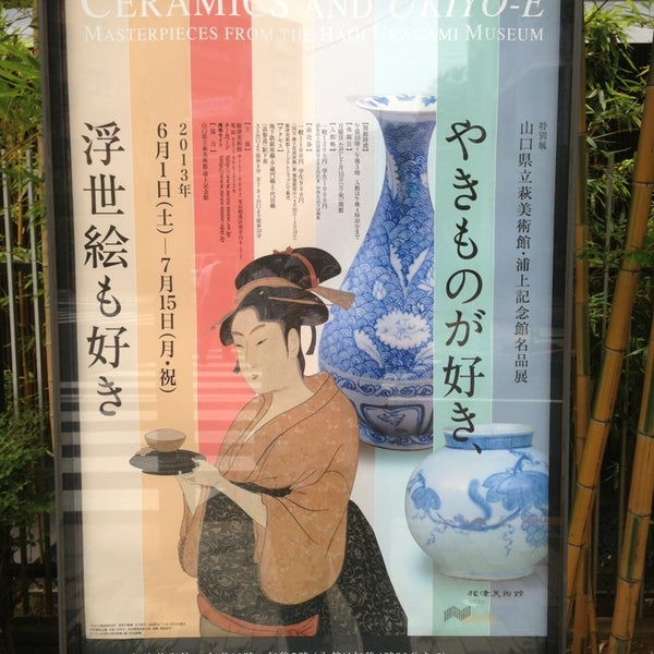 Photo taken at Nezu Museum by refpan d. on 6/10/2013