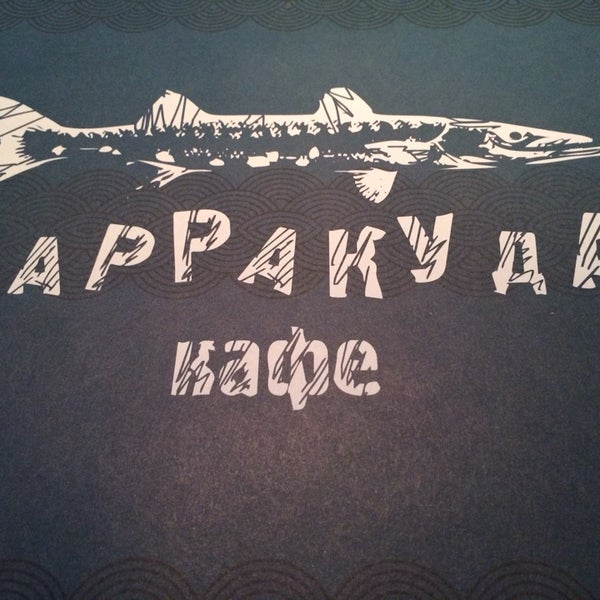 Photo taken at Барракуда by Тарас З. on 1/5/2014