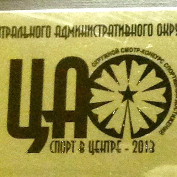 Photo taken at ОМВД по Пресненскому району by Александра🍀 Н. on 9/23/2014