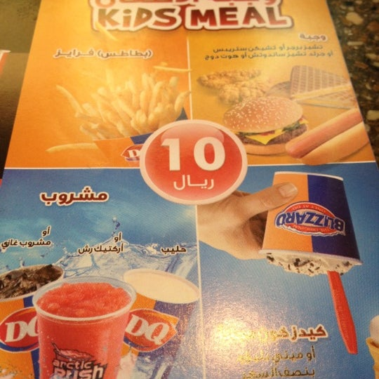Photo taken at Dairy Queen ديري كوين by Clarke B. on 9/7/2012