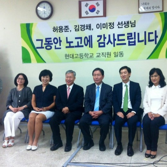 Photo taken at 현대고등학교 by Matthew Wonsuk K. on 8/27/2012