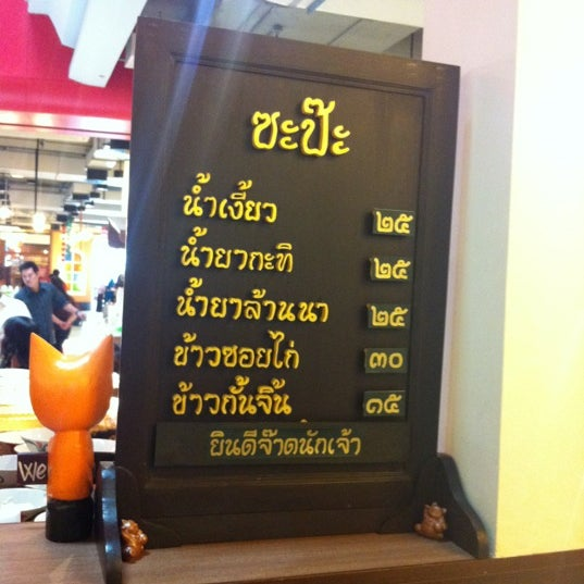 Photo taken at ซะป๊ะ by BeBe on 3/7/2012