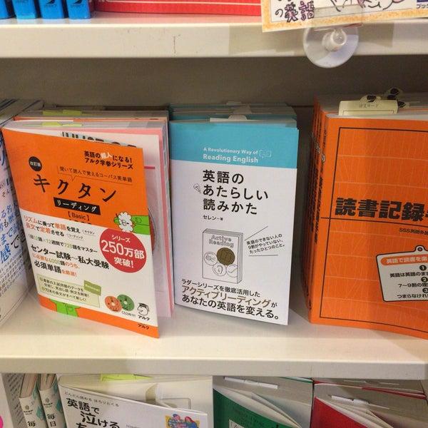 Photo taken at ブックファースト 新宿店 by Kazuyoshi K. on 7/26/2015