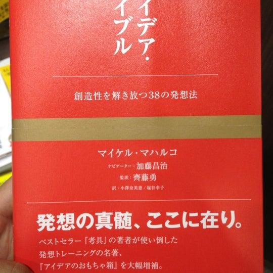 Photo taken at Book 1st. by Kazuhiro S. on 2/27/2012