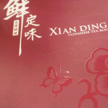 Photo taken at Xian Ding Wei Taiwanese Tea Room by Yinn S. on 12/9/2011