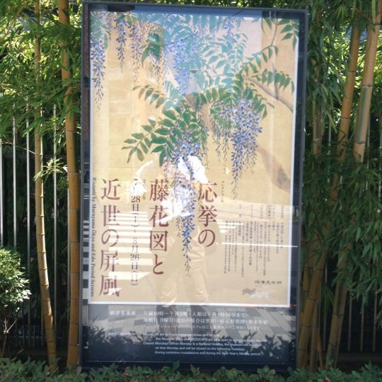 Photo taken at Nezu Museum by Gackoo . on 8/25/2012
