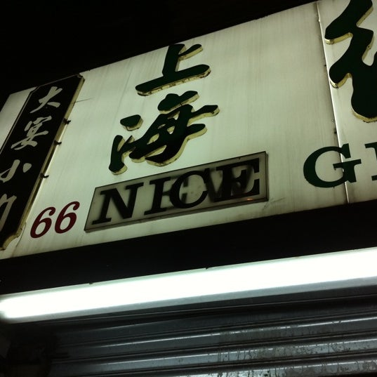 Photo taken at Nice Green Bo by Nate B. on 10/9/2011