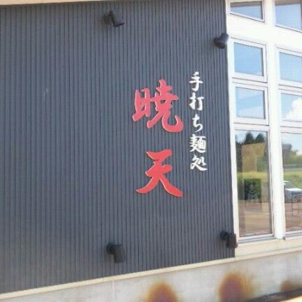 Photo taken at 手打ち麺処 暁天 by ゆつき on 9/3/2012