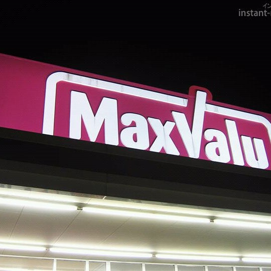 Photo taken at MaxValu (แม็กซ์แวลู) by Nuu N. on 2/5/2012