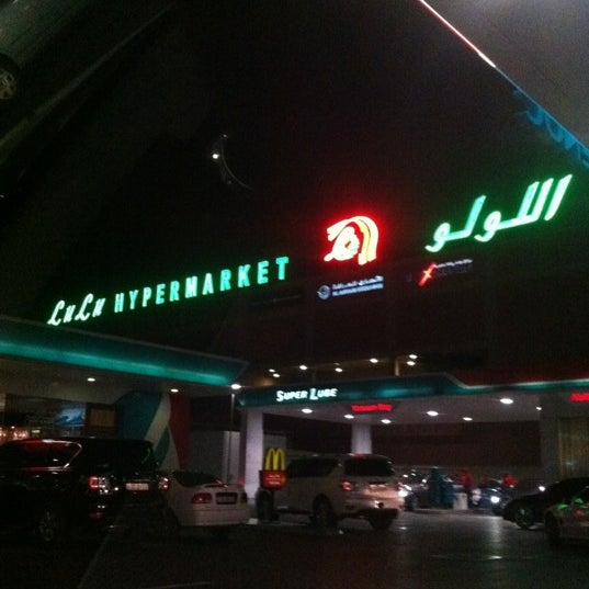 Photo taken at Lulu Hypermarket مركز اللولو by Aida W on 4/4/2012