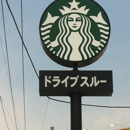Photo taken at Starbucks Coffee ひたち野うしく店 by みさき on 5/7/2012