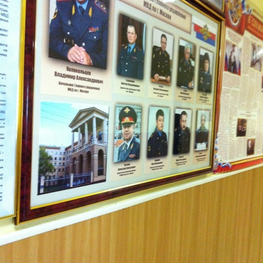 Photo taken at ОМВД по Пресненскому району by Barbone B. on 5/4/2012