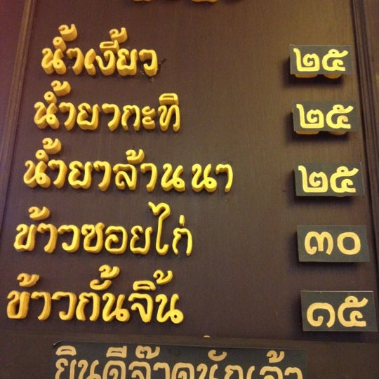 Photo taken at ซะป๊ะ by iphon on 6/27/2012