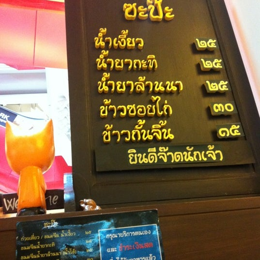 Photo taken at ซะป๊ะ by Dandy S. on 4/22/2012