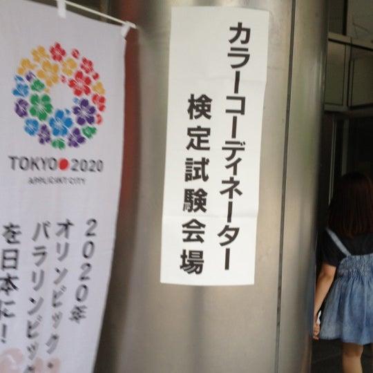 Photo taken at Bunka Gakuen University by Funky K. on 6/17/2012