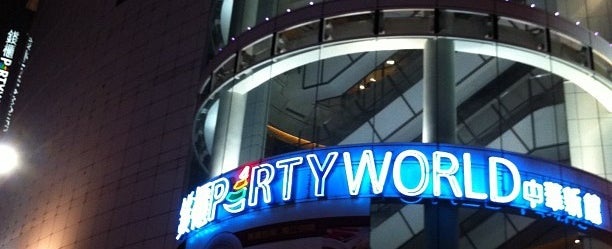 Photo taken at 錢櫃 Partyworld by r0man s. on 1/13/2013
