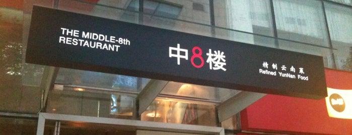 中8楼 Middle 8th is one of The Real Beijing.
