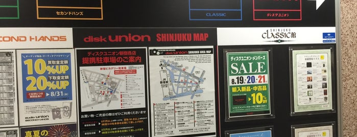 disk union 新宿クラシック館 is one of Buy!.