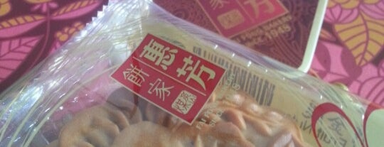 惠芳佳品 Fai Fong Trading is one of kahyan's Tips.