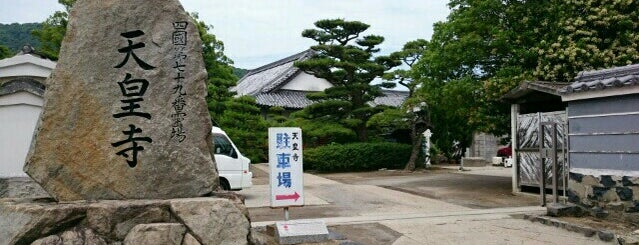 Tenno-ji is one of 四国八十八ヶ所霊場 88 temples in Shikoku.