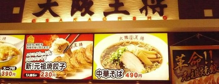 大阪王将 イオンモール盛岡南店 is one of Ramen shop in Morioka.