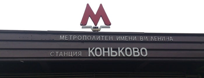 Метро Коньково (metro Konkovo) is one of Complete list of Moscow subway stations.