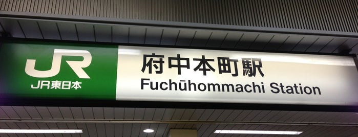 府中本町駅 (Fuchū-Hommachi Sta.) is one of JR線の駅.