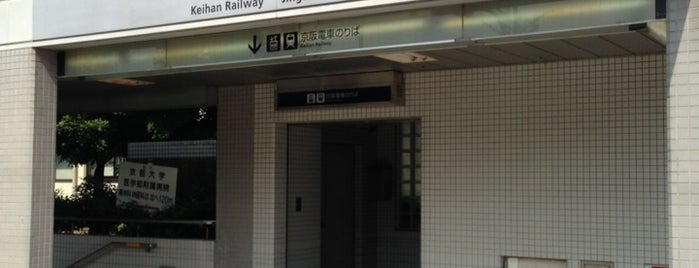 Jingu-marutamachi Station (KH41) is one of 京阪.