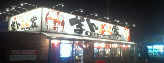まんぷく家 井田248店 is one of ラーメン同好会・三河支部.