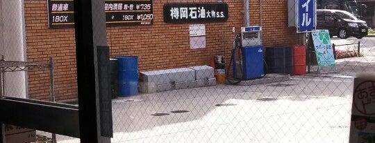 モービル 大物SS(樽岡石油 大物給油所) is one of 兵庫県阪神地方南部のガソリンスタンド.