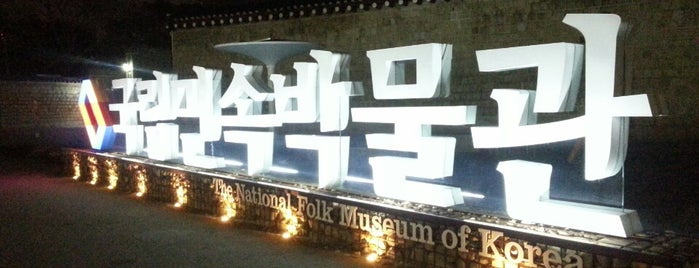 국립민속박물관 (The National Folk Museum of Korea) is one of Top picks for Museums.