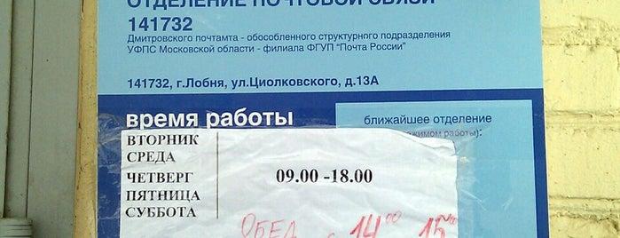 Почта России 141732 is one of Лобня.
