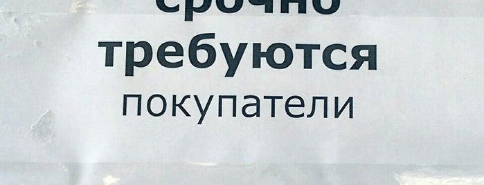Продукты is one of Лобня.