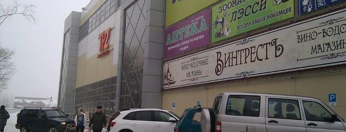 """ТК """"Торговые ряды 2"""" is one of Лобня."""