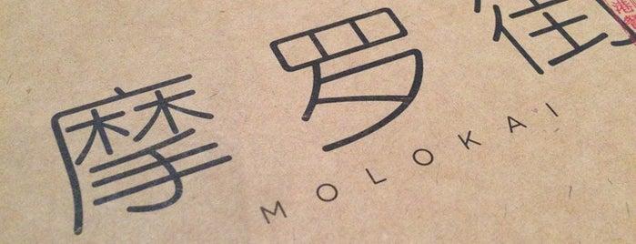 摩罗街 Molokai is one of Shanghai.