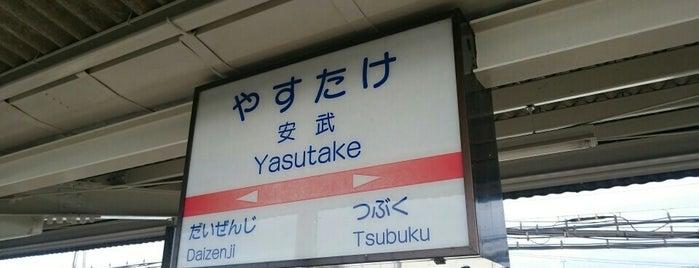 Yasutake Station is one of JR.