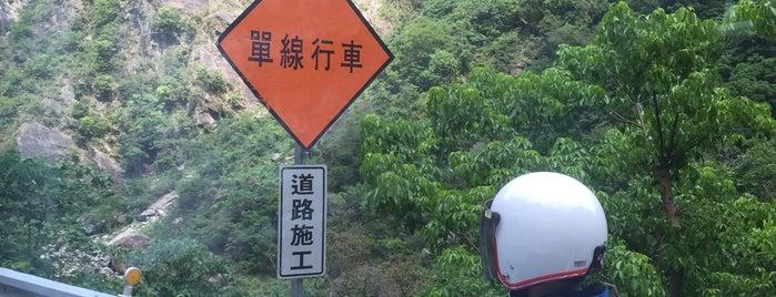 太魯閣峽谷 Taroko Gorge is one of My Taiwan.