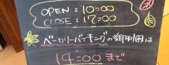 Yokosuka Bread CAFE DE CREW(カフェ・ド・クルー)久里浜店 is one of 食べ放題.