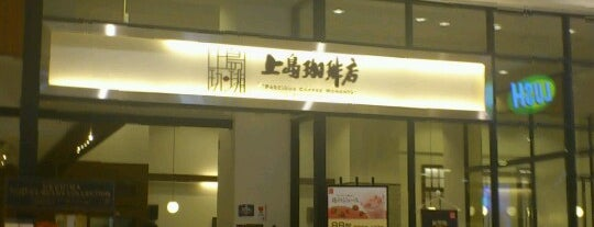 上島珈琲店 南砂町店 is one of Guide to 江東区's best spots.