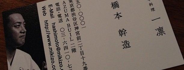 日本料理 一凛 is one of Michelin Guide Tokyo (ミシュラン東京) 2012 [***&**].