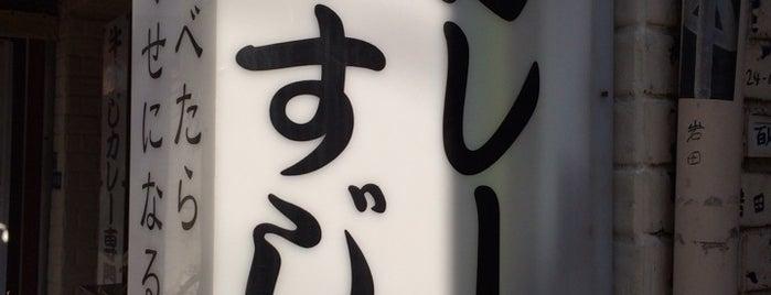 牛すじカレー 小さなカレー家 is one of 大久保周辺ランチマップ.