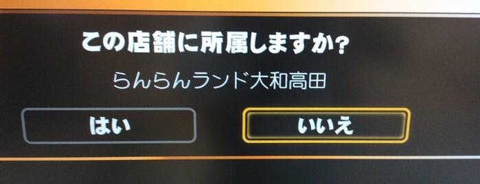 らんらんらんど大和高田 is one of 関西のゲームセンター.