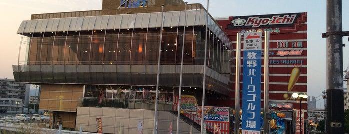 牧野松園ボウル is one of 関西のゲームセンター.