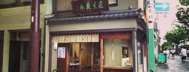 亀屋良永 is one of 和菓子/京都 - Japanese-style confectionery shop in Kyo.