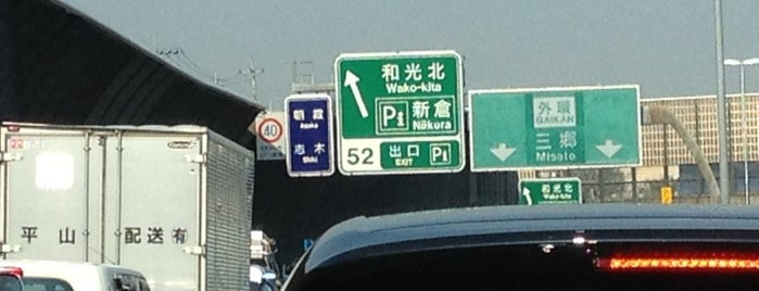 和光北IC is one of 高速道路.