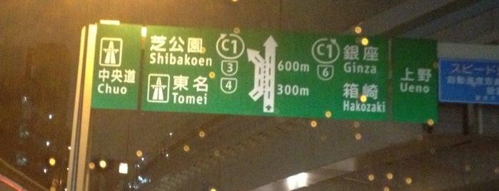 首都高 芝浦JCT is one of 高速道路.
