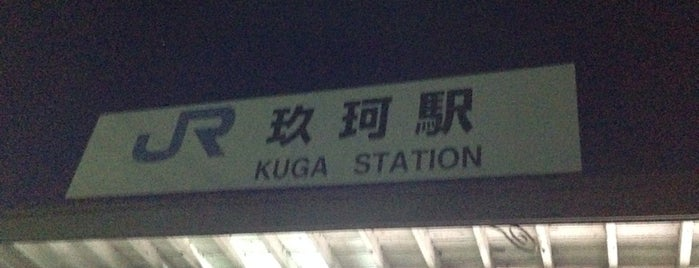 玖珂駅 (Kuga Sta.) is one of JR.