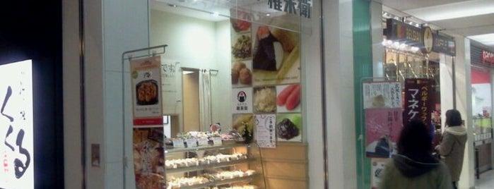 おむすび権米衛 キュービックプラザ新横浜店 is one of 新横浜マップ.