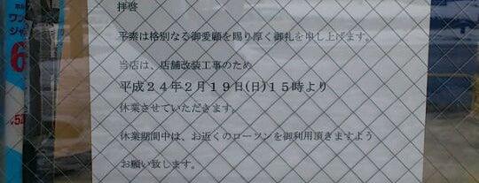 ローソン 盛岡上田一丁目店 is one of LAWSON in IWATE.